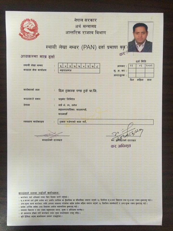 PAN Registration Card